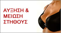 banner-frontpage-ΑΥΞΗΣΗ-ΜΕΙΩΣΗ-ΣΤΗΘΟΥΣ