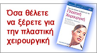 banner-frontpage-ΒΙΒΛΙΟ-ΠΛΑΣΤΙΚΗΣ-ΧΕΙΡΟΥΡΓΙΚΗΣ